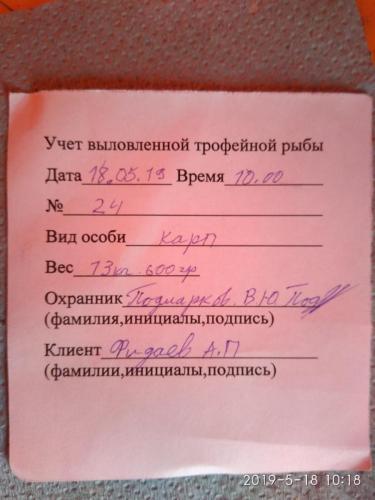 Фидаев А.П. 18.05, м-24, 13,6кг